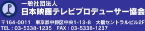 一般社団法人 日本映画テレビプロデューサー協会