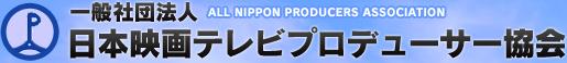 日本映画テレビプロデューサー協会は、日本の映画テレビ番組の制作に関する調査と研究を行うとともに、日本の映画テレビ番組関係者の育成と海外との交流をはかり、日本文化の向上を目指します。