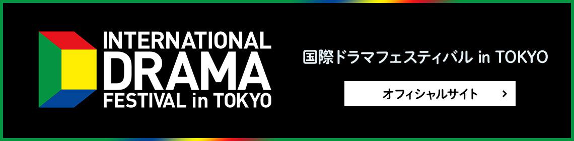 国際ドラマフェスティバルオフィシャルサイト